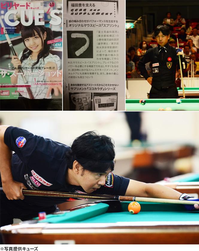 富士見歯科医院で作成したマウスピースを、ビリヤード トッププレーヤー 福田 豊さんが使用し、当院のことが雑誌に掲載されました。